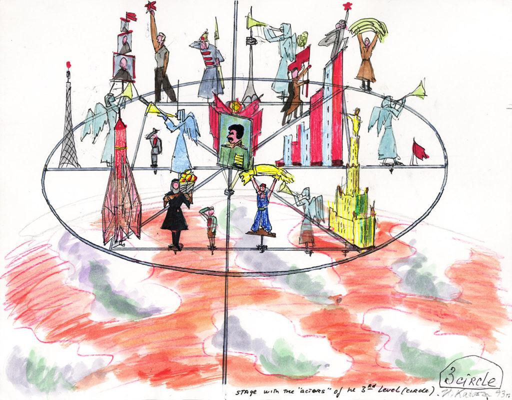 Vertical Opera (Guggenheim) Detail